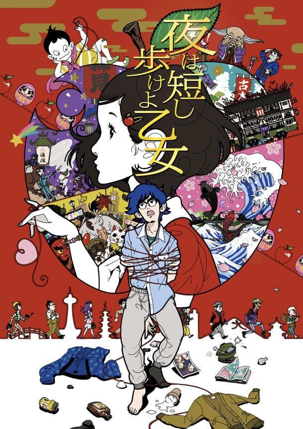 映画「夜は短し歩けよ乙女」メインビジュアル (c)森見登美彦・KADOKAWA / ナカメの会