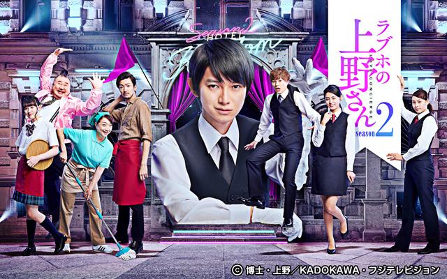 ドラマ『ラブホの上野さん season2』