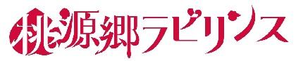 おとぎ話「桃太郎」を題材にした⼩説×舞台×映画のメディアミックスプロジェクト『桃源郷ラビリンス』が始動