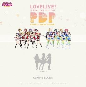 『ラブライブ!スクールアイドルフェスティバル』の新プロジェクトが始動!