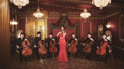 高嶋ちさ子、初の生配信LIVEが開催決定 7名の実力派チェロ奏者と共演