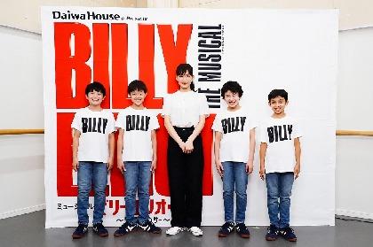 綾瀬はるかが、ミュージカル『ビリー・エリオット』の舞台裏に迫る特別番組の放送が決定