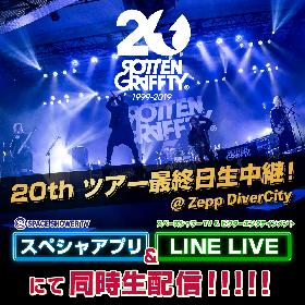 ROTTENGRAFFTY、20周年ツアーファイナル・Zepp DiverCity公演を生配信