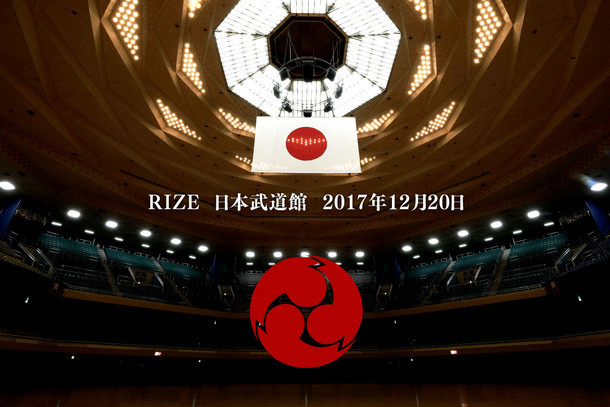 "「RIZE TOUR 2017 ""RIZE IS BACK""」東京・日本武道館公演ビジュアル"