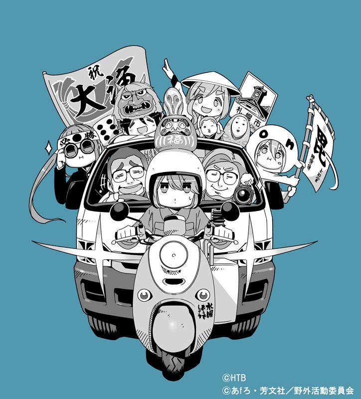 原作コミックス「ゆるキャン△」作者・あfろによる描き下ろしコラボビジュアル