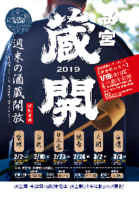西宮・今津郷の蔵元6社が出来立ての新酒を振る舞う『西宮蔵開2019』開催