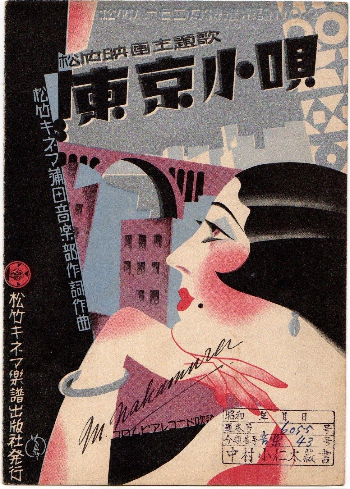 「東京小唄」楽譜 1930年(生田 誠氏提供)    花王シャンプー 1932年発売(花王ミュージアム・資料室提供)