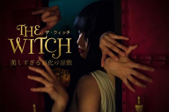 女性がつくるお化け屋敷「THE・WITCH(ザ・ウィッチ)」