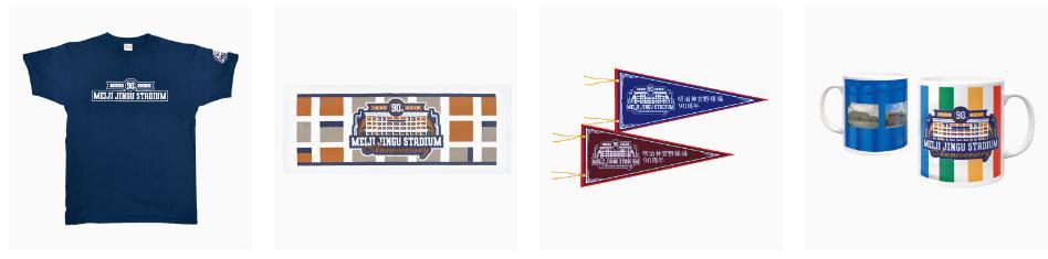 明治神宮野球場90周年記念グッズ