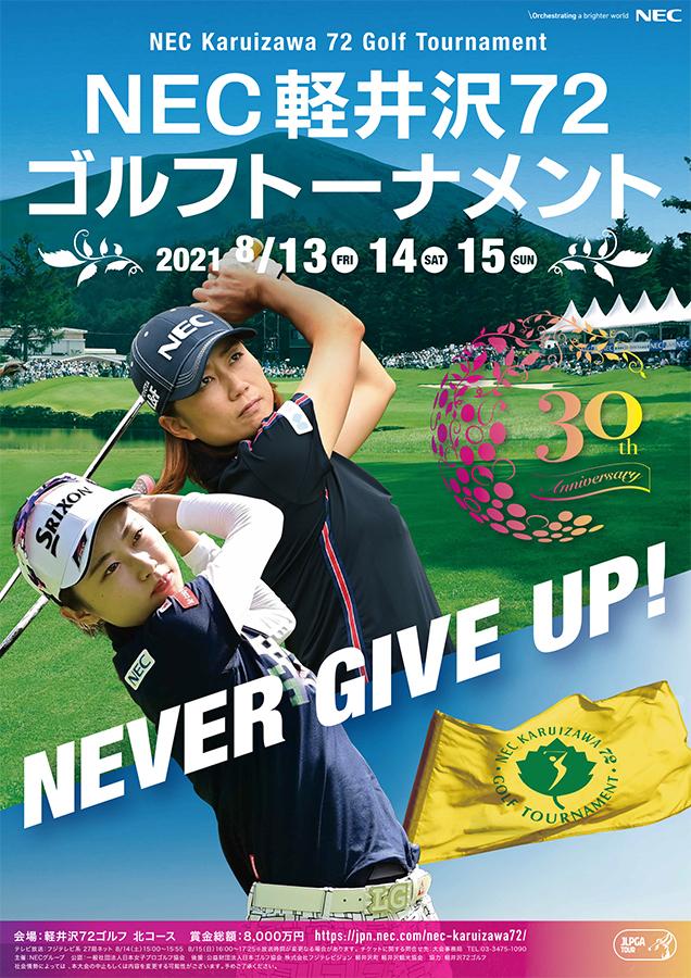 『NEC軽井沢72ゴルフトーナメント』のチケットは8月2日(月)に発売される