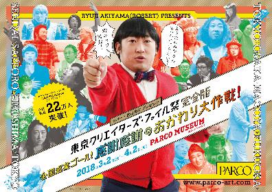 ロバート秋山竜次プレゼンツ『東京クリエイターズ・ファイル祭』完全版が開催決定! オリジナルメニューのコラボカフェも