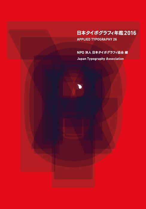 『日本タイポグラフィ年鑑2016』