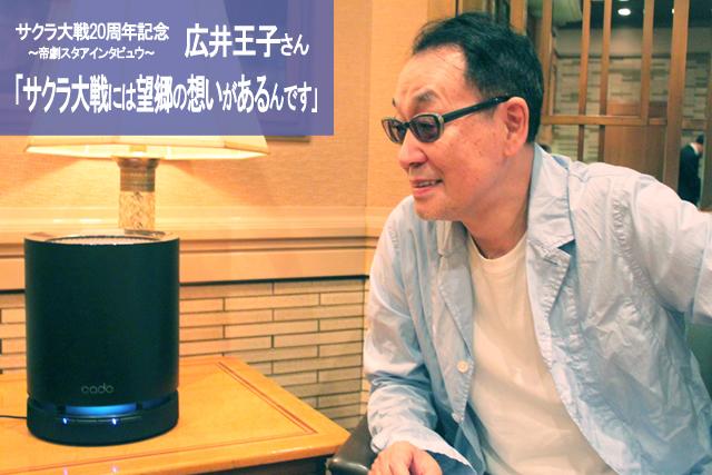 サクラ大戦20周年記念インタビュウ:総合P・広井王子さん