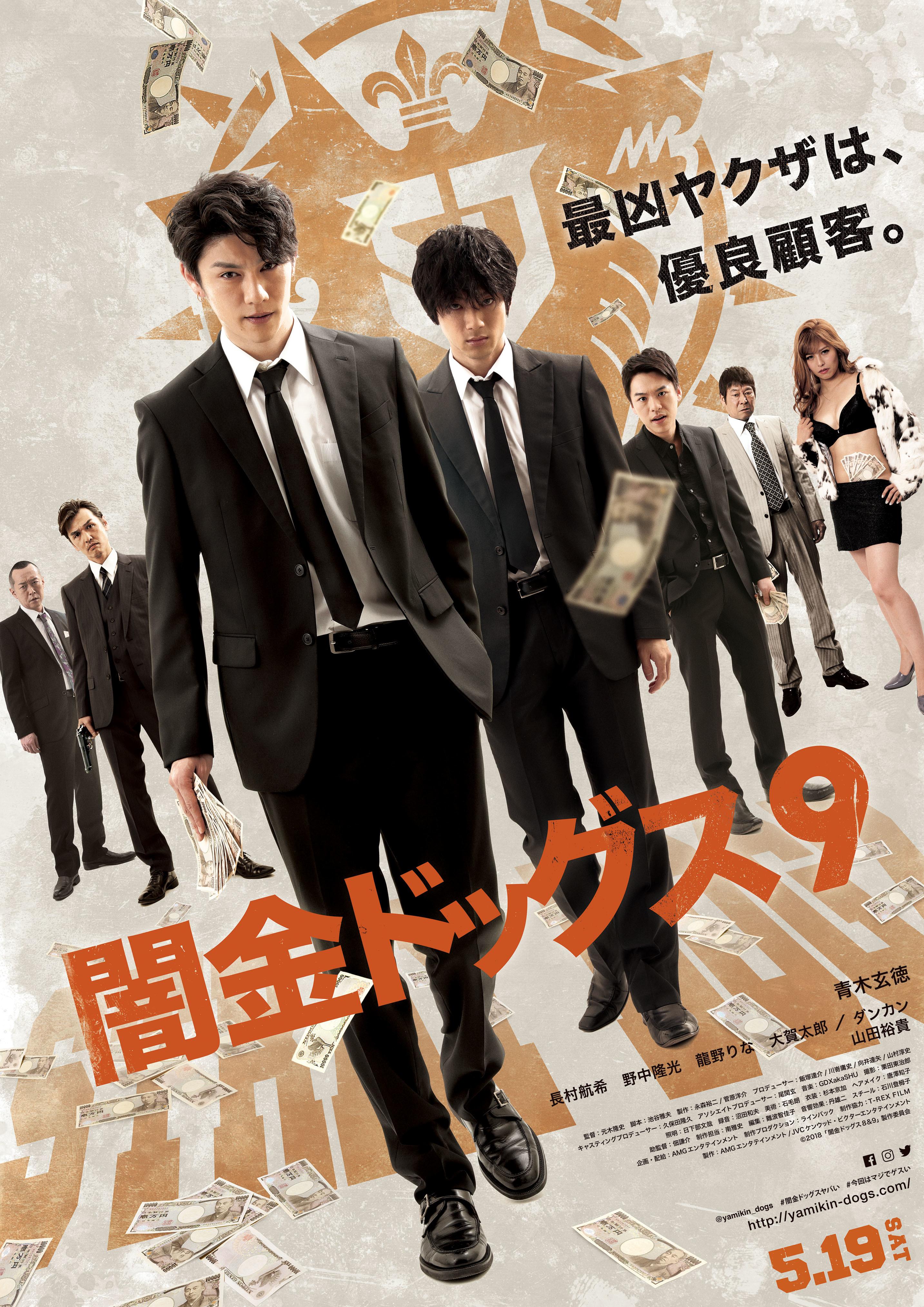 (C)2018「闇金ドッグス8&9」製作委員会