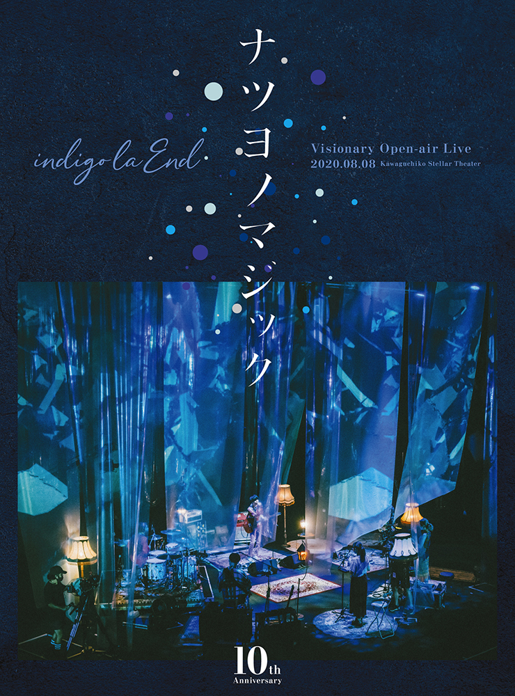 『indigo la End 10th Anniversary Visionary Open-air Live「ナツヨノマジック」』