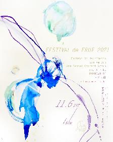 『FESTIVAL de FRUE 2021』第2弾出演アーティストにサム・アミドン、テノ・アフリカら4組が決定