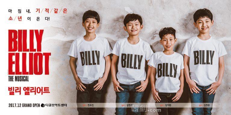 主人公ビリー役に抜擢された4人。写真左から、チョン・ウジン、シム・ヒョンソ、ソン・ジファン、キム・ヒョンジュン
