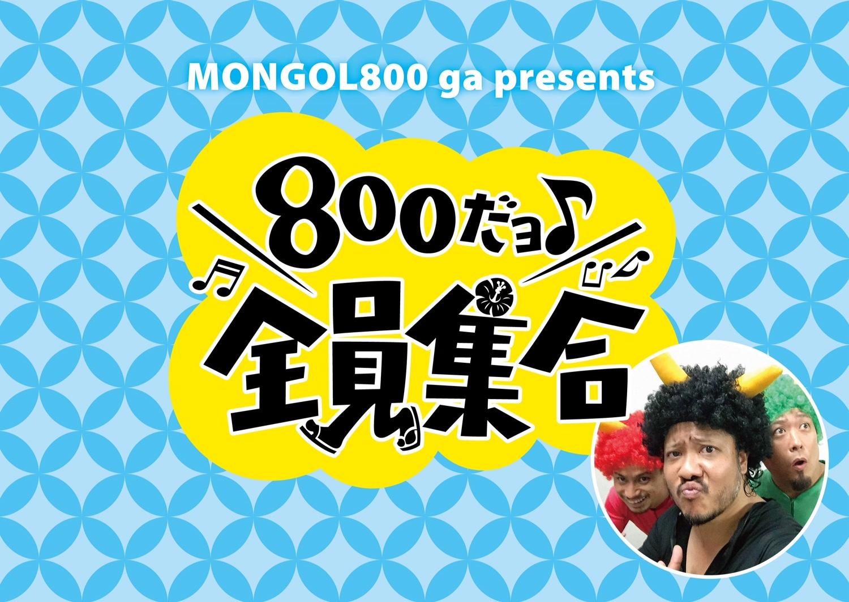 モンゴル800