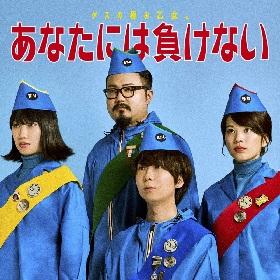 ゲスの極み乙女。 新曲「あなたには負けない」MV公開、メンバー4人で『アウト×デラックス』にも出演