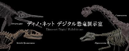 恐竜の骨格をぐるっと360度閲覧できる! VRコンテンツ特設サイト「ディノ・ネット デジタル恐竜展示室」オープン オンライン講座も開設