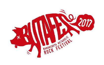 alcottが地元神戸で主催するサーキットフェス『BUTAFES2017』の開催を発表