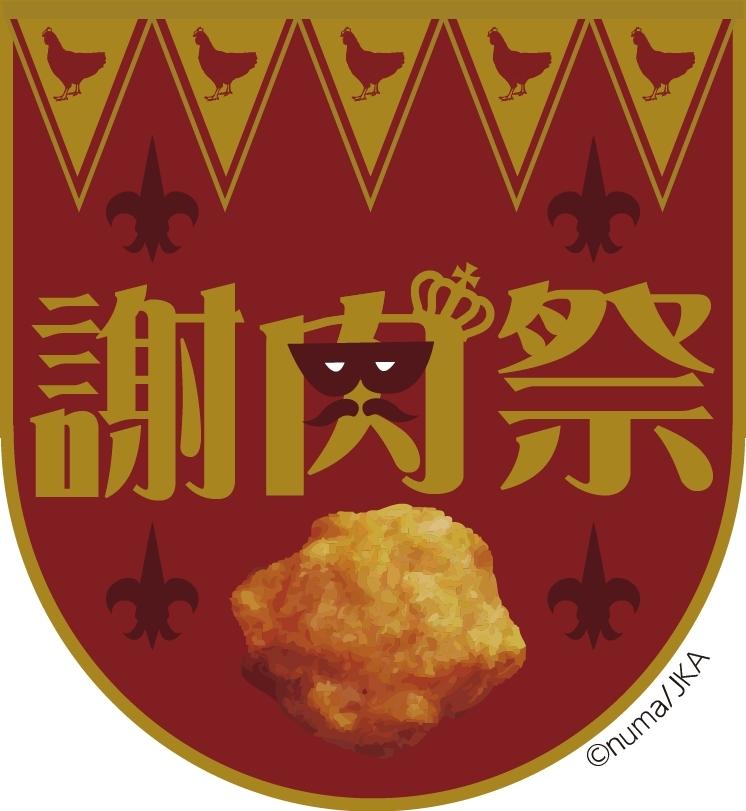 謝肉祭ロゴ