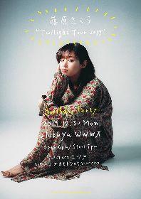藤原さくら、初のライブハウスツアー追加公演のゲストDJとしてオカモトショウ(OKAMOTO'S)の出演が決定