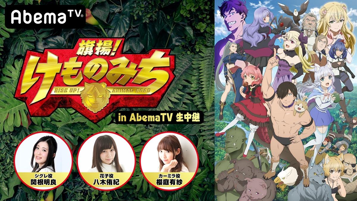 『旗揚!けものみち in AbemaTV 生中継 〜マジ卍トクバン〜』放送
