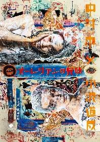 小沢道成と中村 中が仕掛ける衝撃の二人芝居『オーレリアンの兄妹』上演決定 ビジュアルが解禁