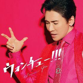 郷ひろみ、通算105枚目となるニューシングルのジャケット写真を公開 楽曲タイトルの文字は直筆