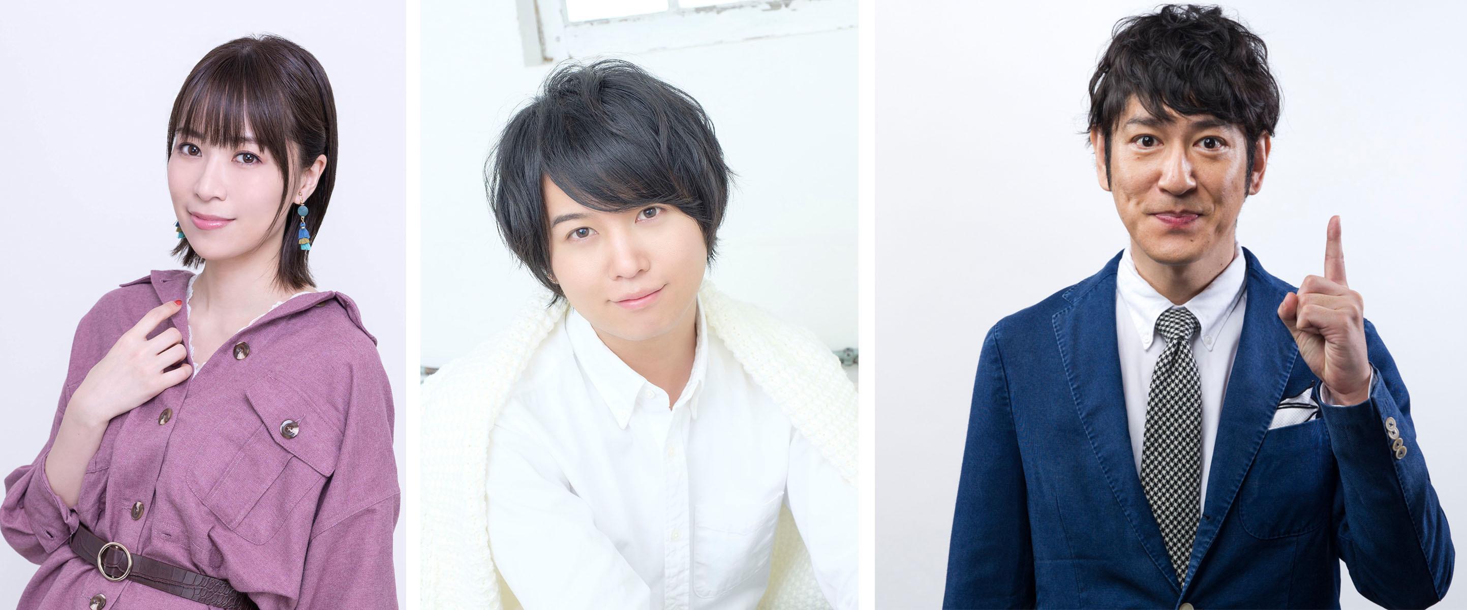 青木瑠璃子、斉藤壮馬、田中直樹
