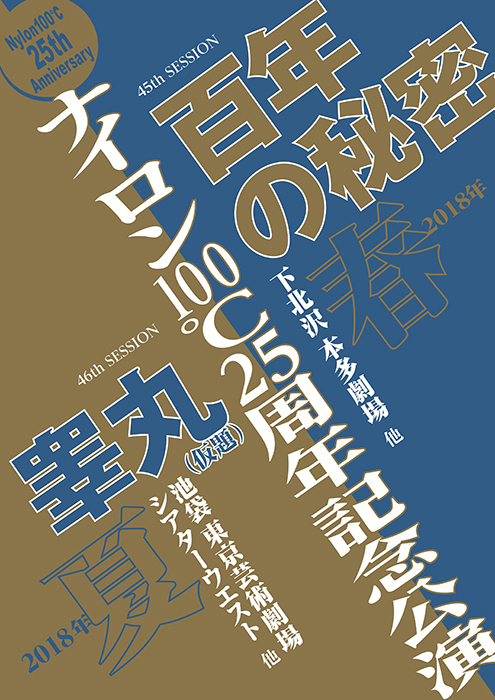 25周年仮チラシ(表)