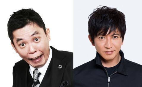 左から、爆笑問題・太田光、木村拓哉