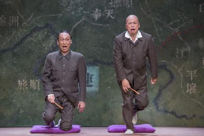 こまつ座『円生と志ん生』初日観劇レポート~悲しいことを笑いに変えて
