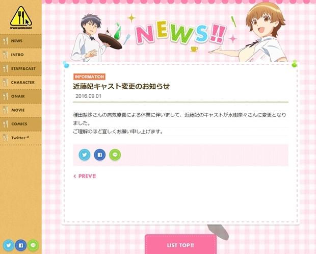 『ワーキング!!』近藤妃の声優変更を発表