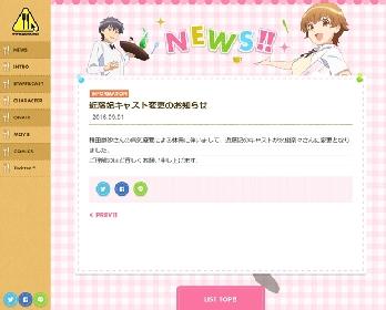 TVアニメ『WWW.WORKING!!』種田梨沙さんの病気療養のため、近藤妃のキャストが水樹奈々さんに変更