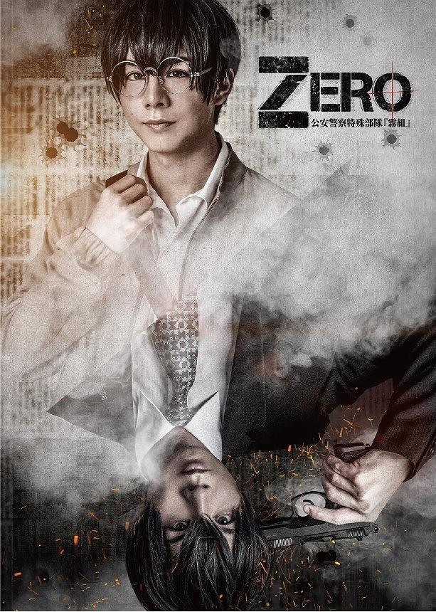 上仁樹主演の舞台「ZERO〜公安警察特殊部隊『霧組』〜」 上演から1週年 ...