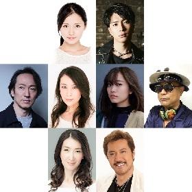 笹本玲奈、松下優也らの出演が決定 ミュージカル『ハウ・トゥー・サクシード』全キャスト発表