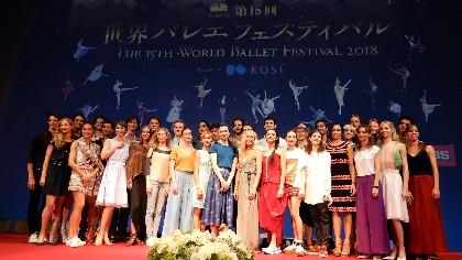 3年に一度の夢の饗宴が到来! 第15回世界バレエフェスティバル開幕会見レポート