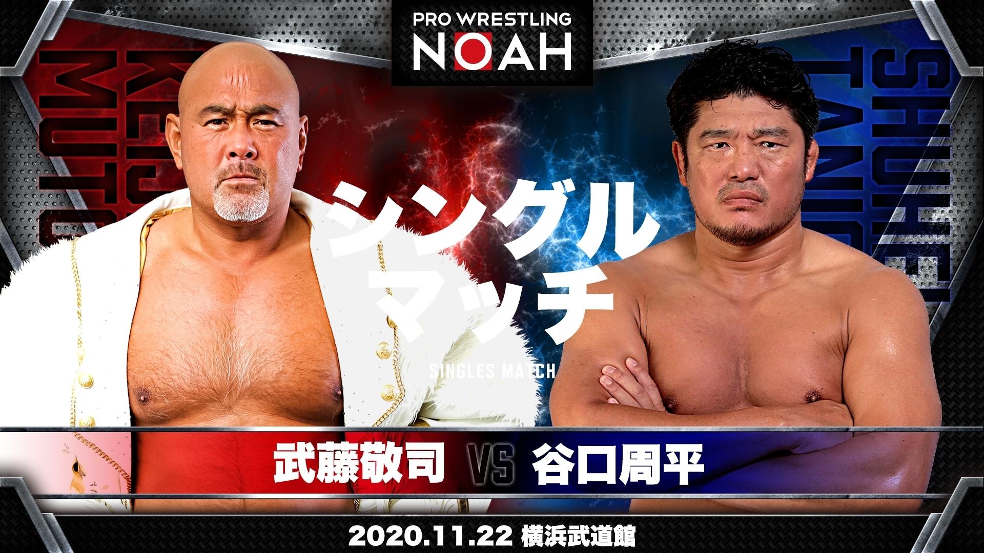 シングルマッチで武藤敬司と谷口周平が激突!