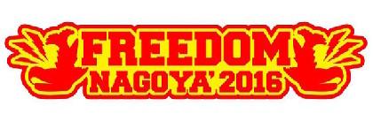 「FREEDOM NAGOYA」にHAWAIIAN6、四星球、ゆるめるモ!ら