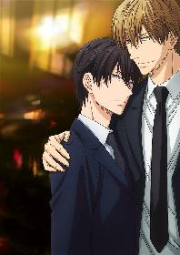佐香智久、まふまふとの共作「不完全モノクローグ」がTVアニメ『抱かれたい男1位に脅されています。』のOPテーマに決定