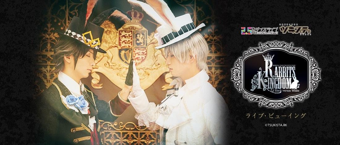 2.5次元ダンスライブ「ツキウタ。 」ステージ  第5幕『Rabbits Kingdom』 ライブ・ビューイング