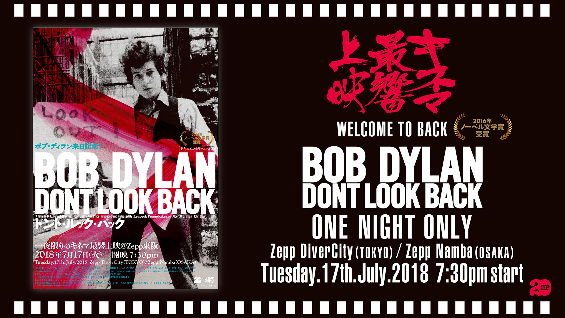 ボブ・ディラン来日記念!ドキュメンタリー・フィルム『ドント・ルック・バック』