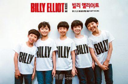[韓国MUSICAL]『ビリー・エリオット』韓国版 5人目のビリーを公開