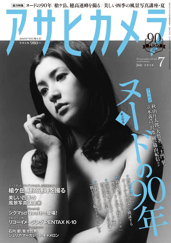 『アサヒカメラ7月増大号』