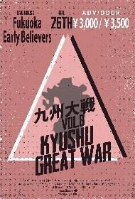九州ヴィジュアル系の登竜門イベント『九州大戦』、東京・大阪から有力バンドを迎えて3ヵ月連続開催