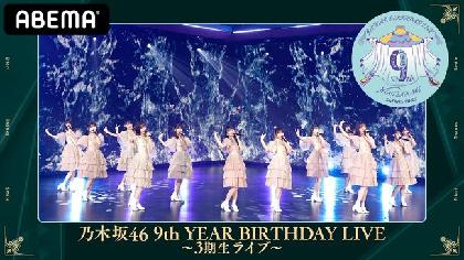 乃木坂46ライブ『乃木坂46 9th YEAR BIRTHDAY LIVE~3期生・4期生ライブ~』の生配信が決定 事前特番の放送も