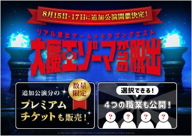 『リアル脱出ゲーム×ドラゴンクエスト 大魔王ゾーマからの脱出』追加公演決定!