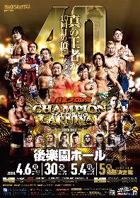 全日本プロレスが『2020 Champion Carnival』の全日程発表! 開催は4/6~5/5